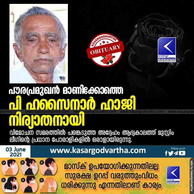 P Hasainar Haji Manikoth passed away