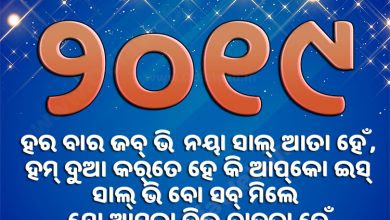 happy new year 2020 wishes in odia language