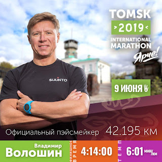 Владимир Волошин, пейсер, Томский марафон
