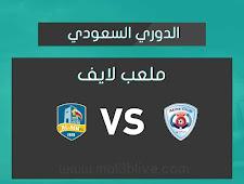 نتيجة مباراة أبها والعين السعودي اليوم الموافق 2021/04/15 في الدوري السعودي