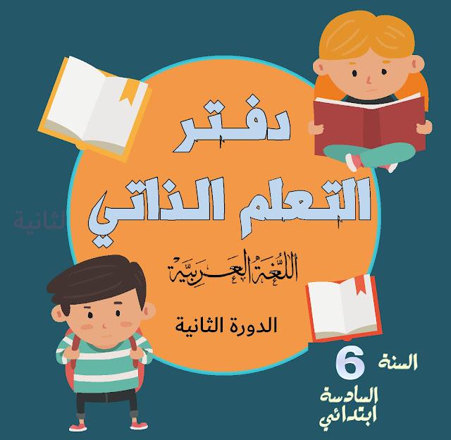دفتر التعلم الذاتي اللغة العربية المستوى السادس الدورة الثانية