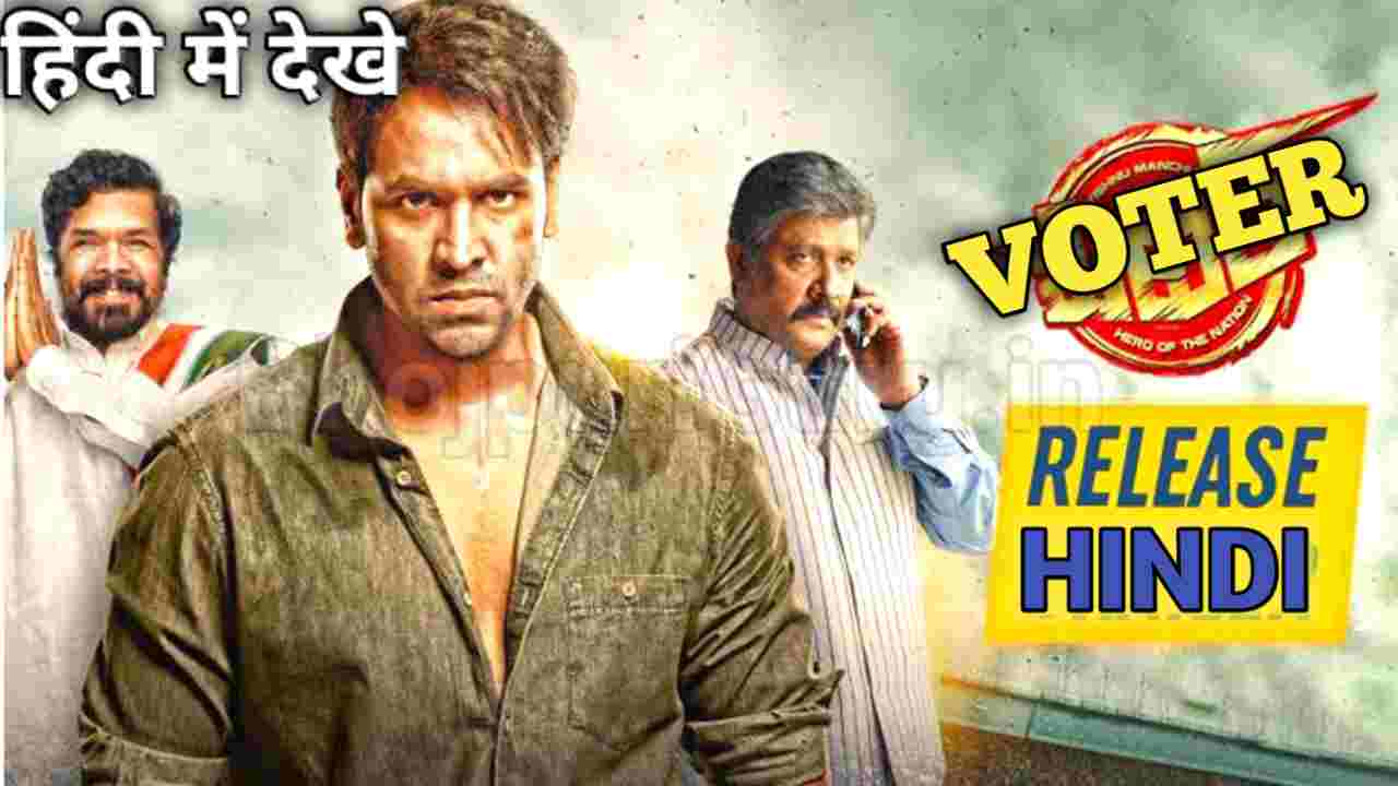 Voter Hindi Dubbed Confirm Release Date
