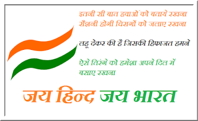 Republic Day Wishes, Messages, Quotes, Sms in Hindi