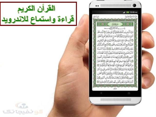 فضل تطبيق استماع وقراءه القران الكريم Holy Quran للموبايل