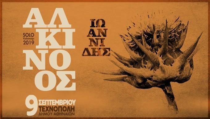 Αλκίνοος Ιωαννίδης -Solo- στην Τεχνόπολη