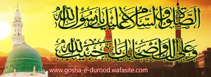 اِیصَال ثواب کا طریقہ  Isaal-e-Sawab Ka Tareeqa Ma Fazail Wa Masail