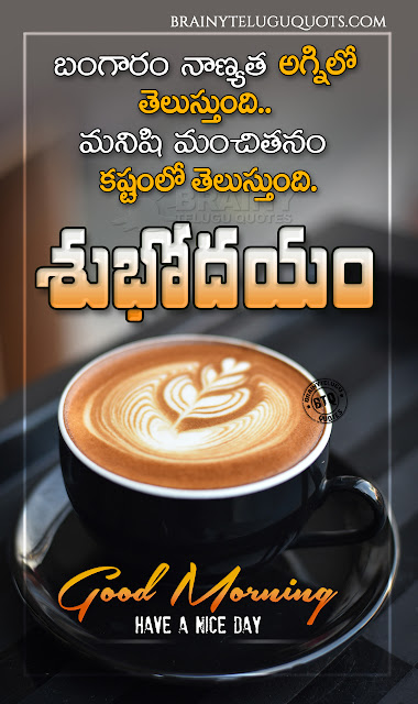 telugu best motivational messages, telugu words for life, good morning quotes in telugu, telugu subhodayam quotes, messages for life in telugu
