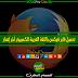 تحميل فاير فوكس باللغة العربية للكمبيوتر أخر إصدار