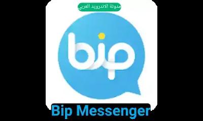 تحميل تطبيق بيب Bip Messenger التركي للاندرويد والايفون 2021 مجانا