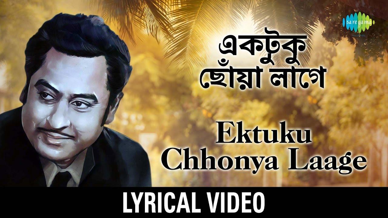 Ektuku Chowa Lage Lyrics ( একটুকু ছোঁয়া লাগে ) - Rabindra Sangeet