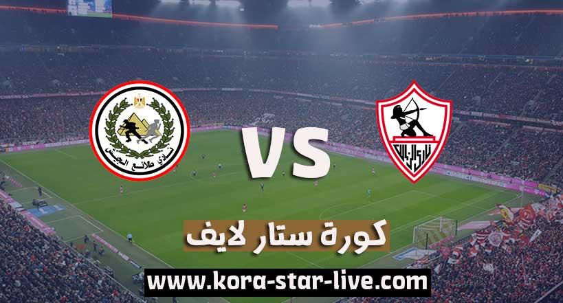 مشاهدة مباراة الزمالك وطلائع الجيش بث مباشر كورة ستار لايف بتاريخ 01-12-2020 في كأس مصر