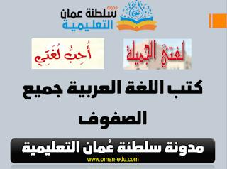 تحميل كتب مادة اللغة العربية الفصل الدراسي الأول جميع الصفوف