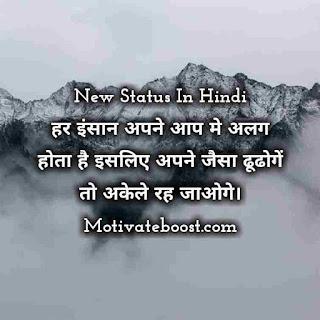 नए हिंदी स्टेटस Life Status In Hindi, नया हिंदी स्टेटस