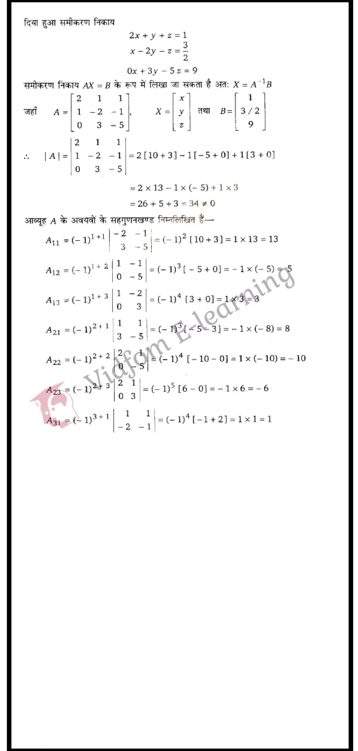 class 12 maths chapter 4 light hindi medium 41