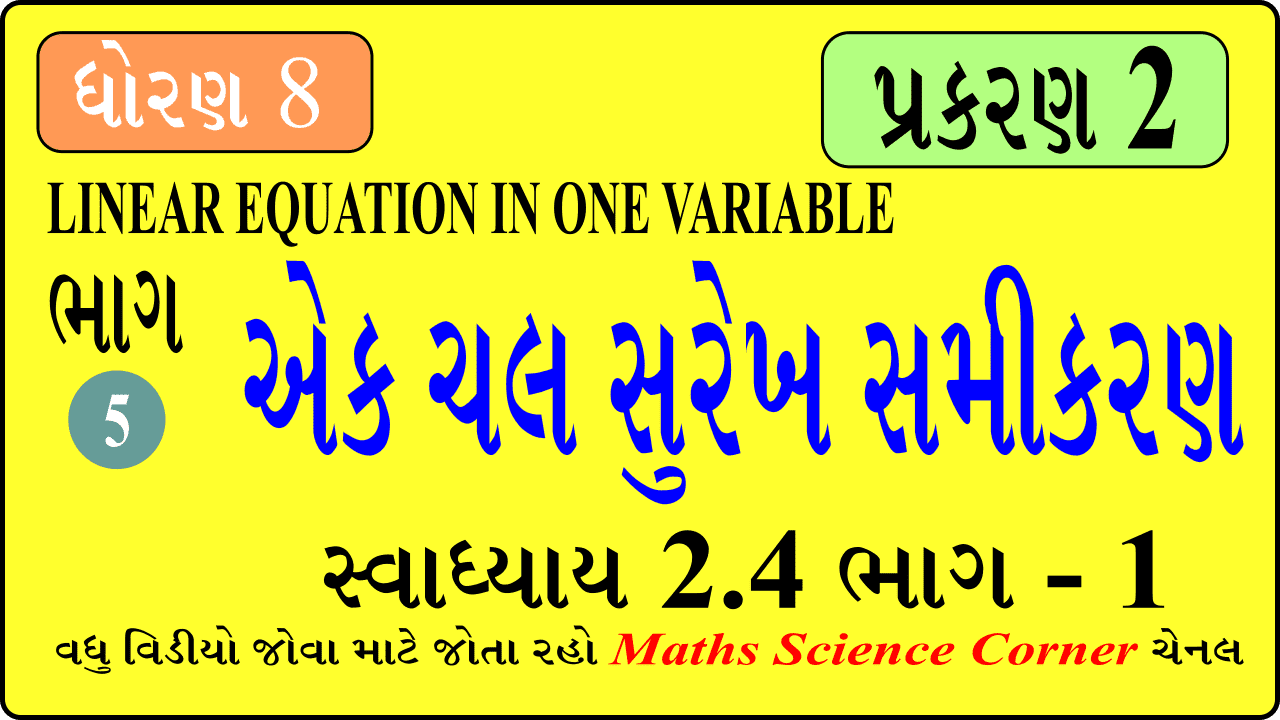 Maths Std 8 Chapter 2 Exercise 2.4 Part 1 Video