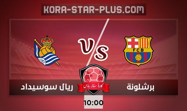 مشاهدة مباراة برشلونة وريال سوسيداد كورة ستار بث مباشر اونلاين لايف اليوم بتاريخ 16-12-2020 الدوري الاسباني