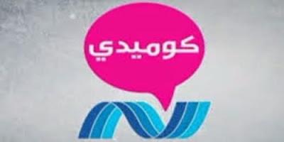 تردد قناة نايل كوميدي Nile Comedy TV,تردد قناة نايل كوميدي