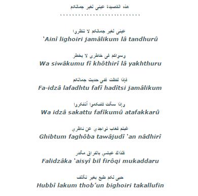 aini lighoiri jamalikum latin dan arab lengkap