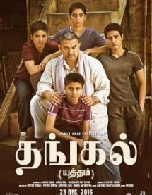 Dangal (2016) Tamil Dubbed DVDScr 700MB