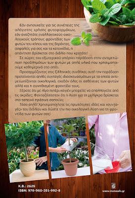 Οικολογική φροντίδα των φυτών