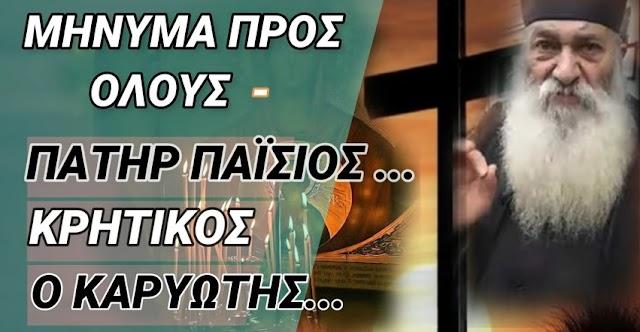 """ΜΟΛΙΣ ΤΩΡΑ...!!""""ΕΠΕΙΓΟΝ ΚΑΥΣΤΙΚΟ ΜΗΝΥΜΑ"""" ΠΡΟΣ ΟΛΟΥΣ...ΠΡΩΤΗ ΦΟΡΑ...!!''ΑΓΙΟΡΕΙΤΗΣ ΠΑΤΗΡ ΠΑΪΣΙΟΣ"""" ΑΠΕΥΘΕΙΑΣ ΑΠΟ ΚΑΡΥΕΣ ΑΓΙΟΥ ΟΡΟΥΣ...!!ΤΟ ΒΙΝΤΕΟ ΔΗΜΟΣΙΕΥΤΗΚΕ ΑΥΤΗΝ ΤΗΝ ΣΤΙΓΜΗ 2 ΑΥΓΟΥΣΤΟΥ 2021...!!ΖΩΝΤΑΝΗ ΜΕΤΑΔΟΣΗ...ΑΠΟ ΑΓΙΟΝ ΟΡΟΣ...!!"""