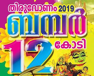 buy-thiruvonam-Onam-bumper-2019-kerala-Lottery, buy onam bumper 2019