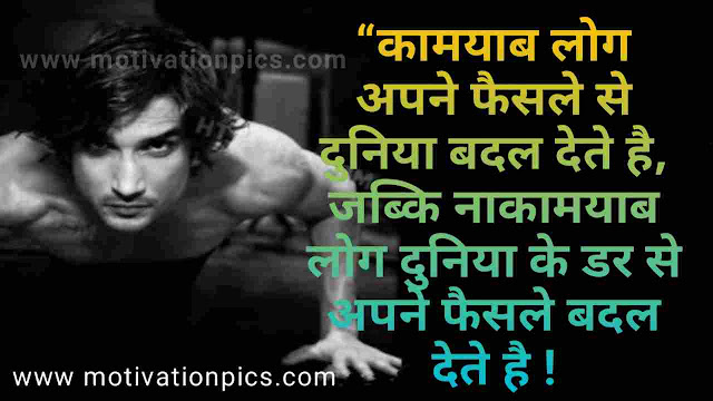 Hindi Motivational, www.motivationpics.com