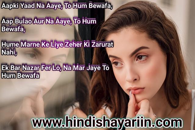 bewafa shayari  Aapki Yaad