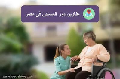 عناوين دور رعاية المسنين فى مصر