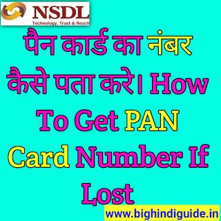 पैन कार्ड का नंबर कैसे पता करे