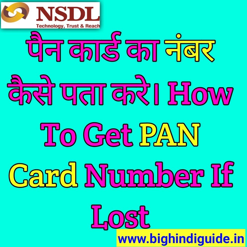 पैन कार्ड का नंबर कैसे पता करें? How To Get Pan Card Number If Lost?
