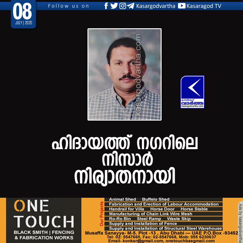 Kerala, News,  Nisar of Hidayat Nagar passes away