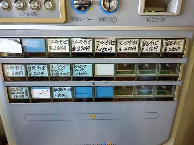 宮古そばとソーキそばの専門店 田舎 泊店の食券機の写真