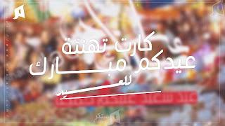 ملف PSD جاهز للتعديل عليه لكارت تهنئة للعيد، بطاقة معايده للعيد خرافة ، تصميم للعيد عيدكم مبارك