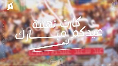 """ملف PSD جاهز للتعديل عليه لكارت تهنئة للعيد، بطاقة معايده للعيد خرافة ، تصميم للعيد """"عيدكم مبارك"""" ، مبتكر"""