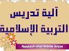 طريقة تدريس مادة التربية الإسلامية وفق أنظمة التعليم للعام الدراسي 2020/ 2021م