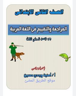 المراجعة النهائية والتقييم في اللغة العربية للصف الثاني الابتدائي منهج 2020 للأستاذة أمنية وجدى
