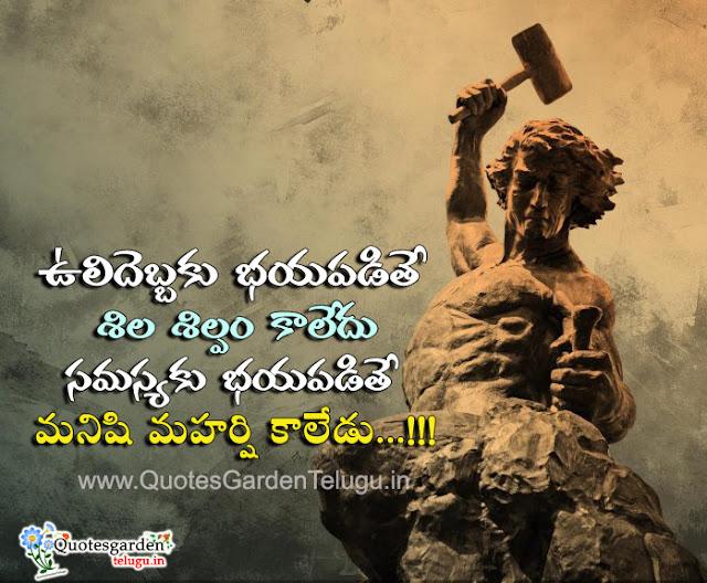 Best Inspirational Quotes in telugu images 2889