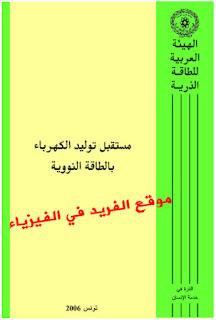 توليد الكهرباء بالطاقة النووية pdf ، Generation of electricity from nuclear energy ، استخدامها