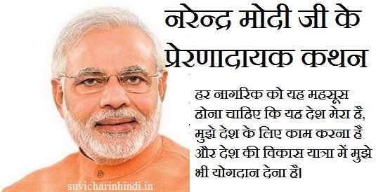 Narendra Modi Quotes | नरेन्द्र मोदी जी के प्रेरणादायक कथन