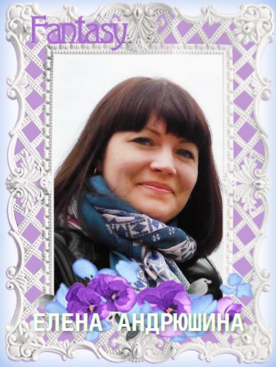 Елена АНдрюшина
