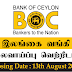 Bank of Ceylon - Civil Engineer / Electrician