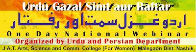 One Day National Webinar on Urdu Ghazal Samt-O- Raftar   نیشنل ویبینار بعنوان : اُردو غزل : سمت و رفتار