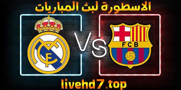 نتيجة مباراة ريال مدريد وبرشلونة اليوم بتاريخ 10-04-2021 في الدوري الاسباني