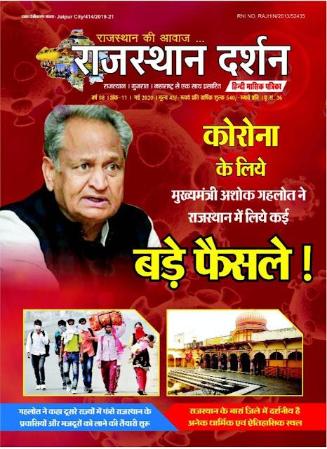 Rajasthan Darshan (May 2020) : For All Competitive Exam Hindi PDF Book