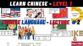 Learn Chinese for Beginners HSK 1 - Chinese Class Lecture 2