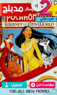 مشاهدة وتحميل فيلم بوكاهانتس Pocahontas 2 Journey to a New World 1998 مدبلج عربي