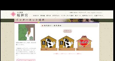 桜神宮のオンライン参拝・絵馬