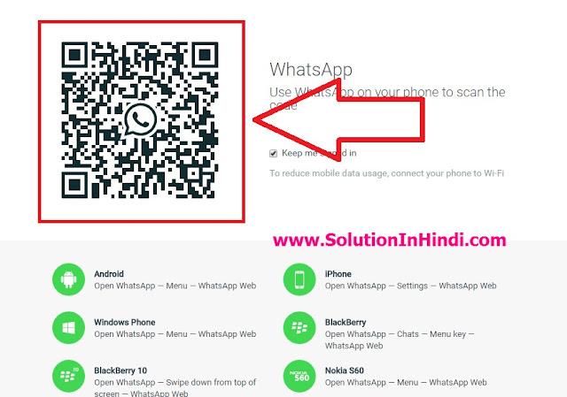 computer me whatsaap use karne ke liye qr code scan kare - solution in hindi