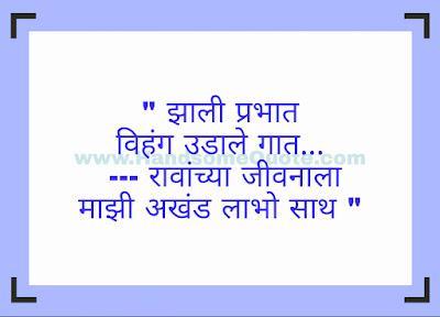 Smart Marathi Ukhane Female